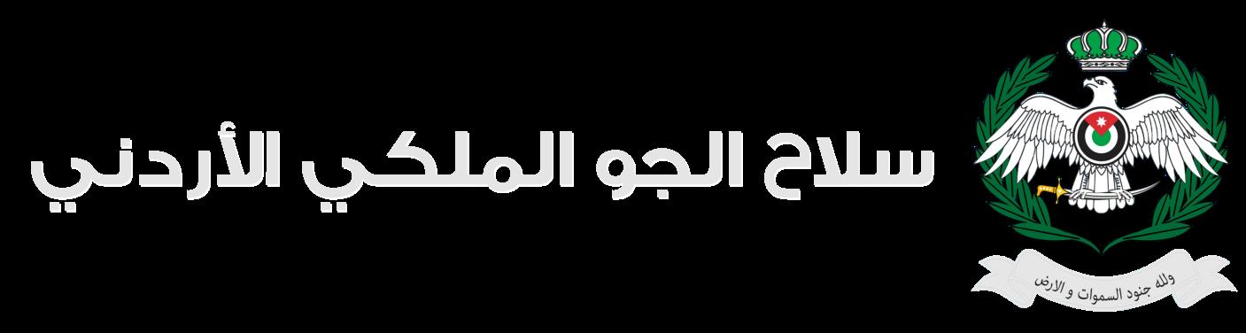 سلاح الجو الملكي الأردني - التزويد