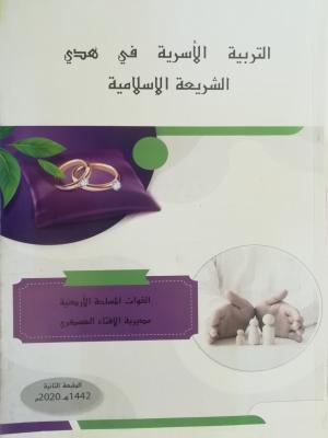 التربية الأسرية في هدي الشريعة الإسلامية