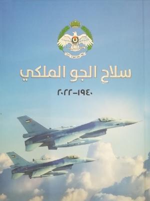 كتاب سلاح الجو الملكي