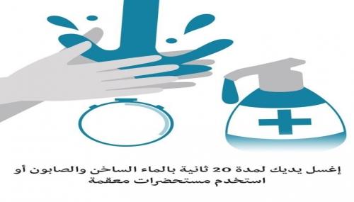 إغسل يديك لمدة 20 ثانية بالماء والصابون
