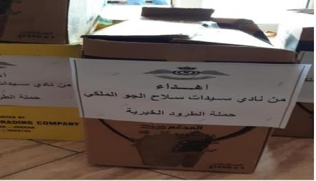 نادي سيدات سلاح الجو الملكي الاردني - حملة توزيع الطرود الخيرية