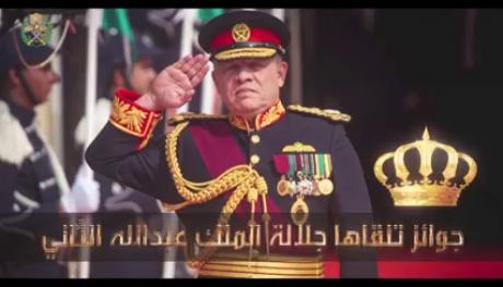 جوائز تلقاها جلالة الملك عبدالله الثاني كل عام وانت بالف خير سيدنا