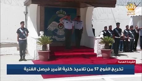 تخريج الفوج السابع والخمسين من تلاميذ كلية الأمير فيصل الفنية
