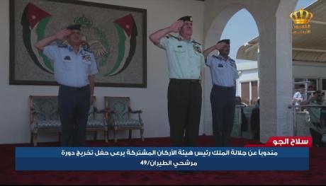 مندوبا عن جلالة الملك رئيس هيئة الاركان المشتركة يرعى حفل تخريج دورة مرشحي الطيران - 49