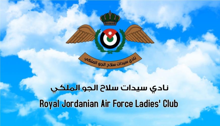 توزيع كوبونات لبسة العيد في نادي سيدات سلاح الجو الملكي