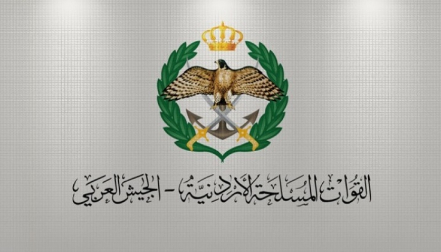 بيان رقم (1) صادر عن القيادة العامة للقوات المسلحة الأردنية - الجيش العربي