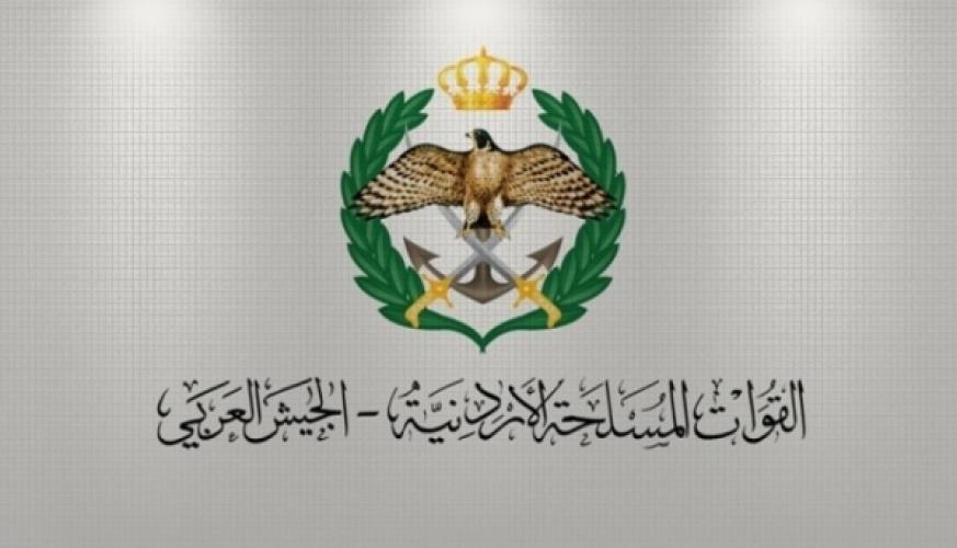 بيان صادر عن القيادة العامة للقوات المسلحة الأردنية- الجيش العربي
