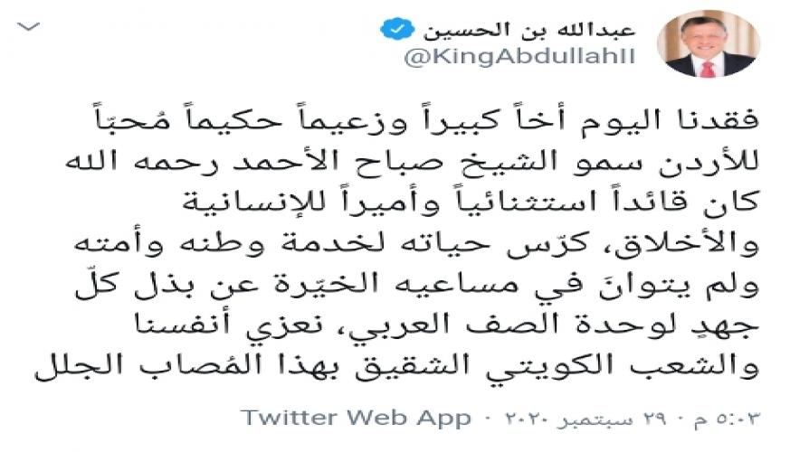 جلالة الملك معزيا بوفاة أمير الكويت: فقدنا أخا كبيراً وزعيماً حكيماً