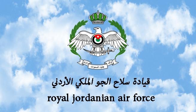 بتوجيهات ملكية القوات المسلحة ترسل طائرة لإخلاء طفل أردني مصاب